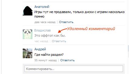 VK.Shadowlog: Просмотр удаленных записей\комментариев ВКонтакте